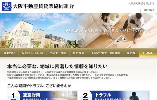 大阪不動産賃貸業協同組合