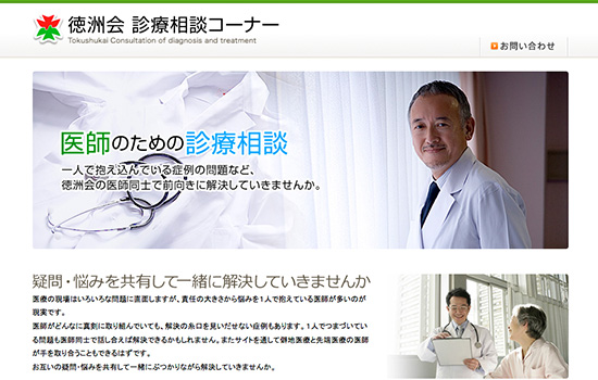 徳洲会 診療相談コーナー